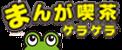 駅近のインターネットカフェ『漫画喫茶ゲラゲラ』