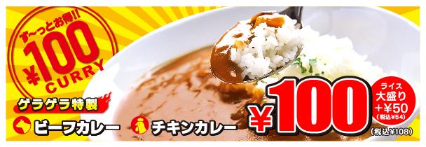 フード_100円カレー
