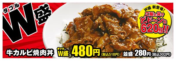 フード_W盛り丼