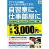 【通い放題月額3000円~】5月20日より月額定額プランが登場!