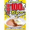 ※終了しました【2月キャンペーン】復刻!『100円カレー』(2月1日~28日まで)