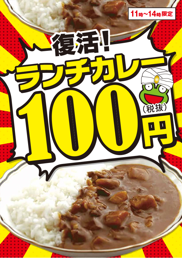 100yencurry_re