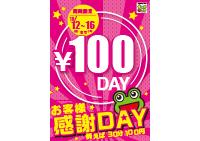 100yenday2