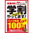 11gatu_shisaku_gakuwari2