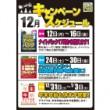12gatu_shisaku_schedule2