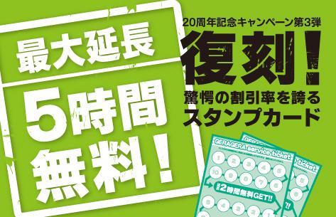 20周年_web用_復刻