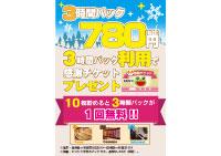 200_151231_azikannpakkuhuyu-honnatugi