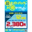 200_160128_nightpack