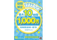 200_160209_rikuraininngu