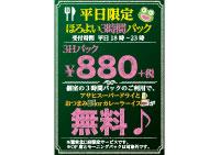 200_160210_3hpakku