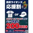 200_160324_lions