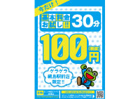 200_160502_otamesi