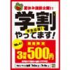※終了しました【夏休み直前企画!!】学割3H/500円!(7月3日~6日まで)