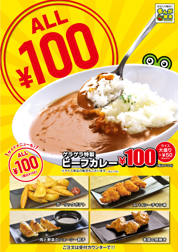 2018100curry