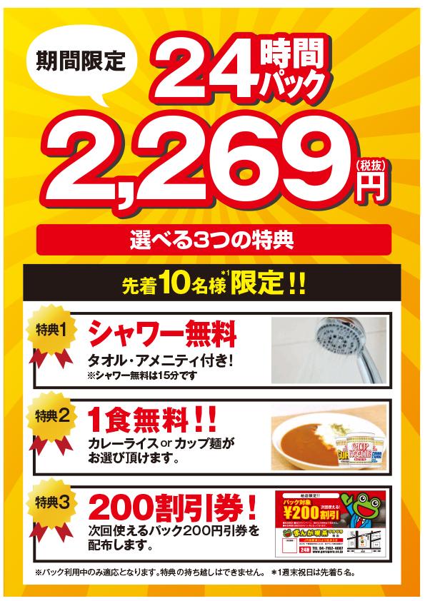 24hpack_kashiwa