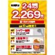 24hpack_kashiwa2