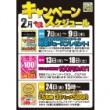 2gatu_shisaku_schedule2