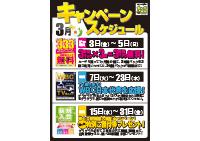 3gatsu_calendar2