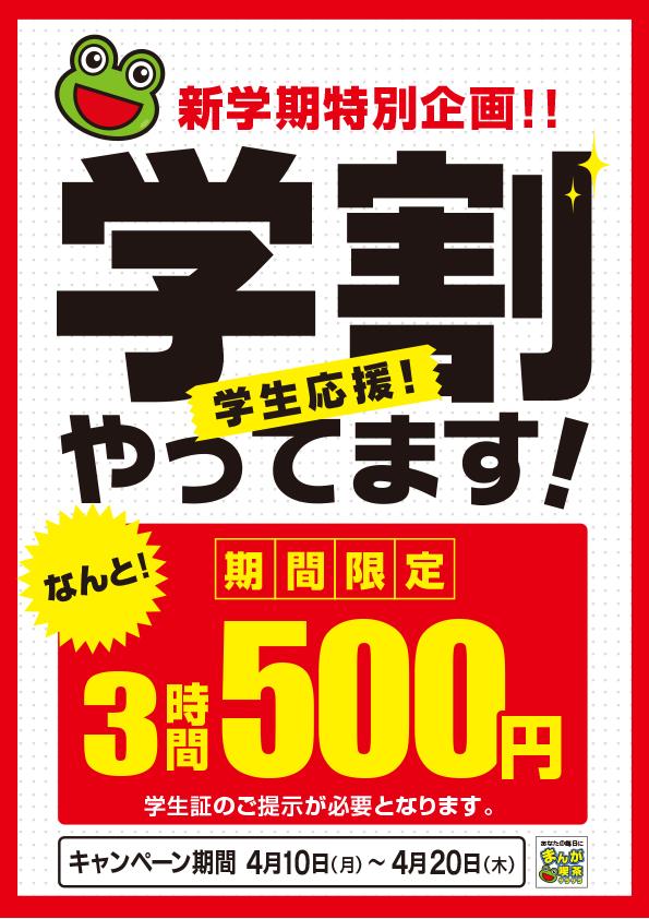 4gatsu_gakuwari