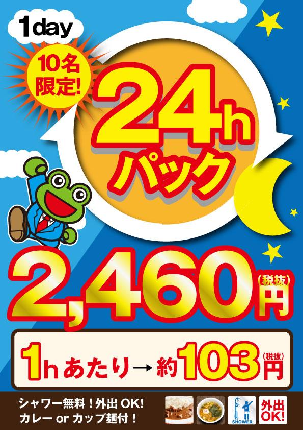 所沢24hパック!
