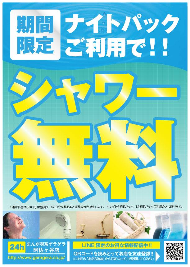 612_160415_syawa-