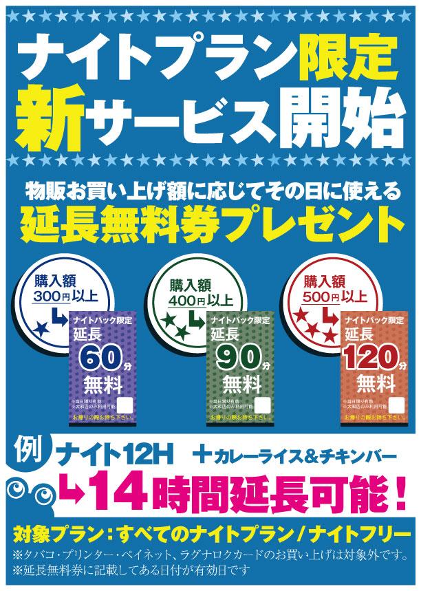 612_160616_naito