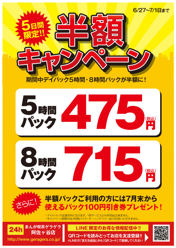 612_160622_hanngaku