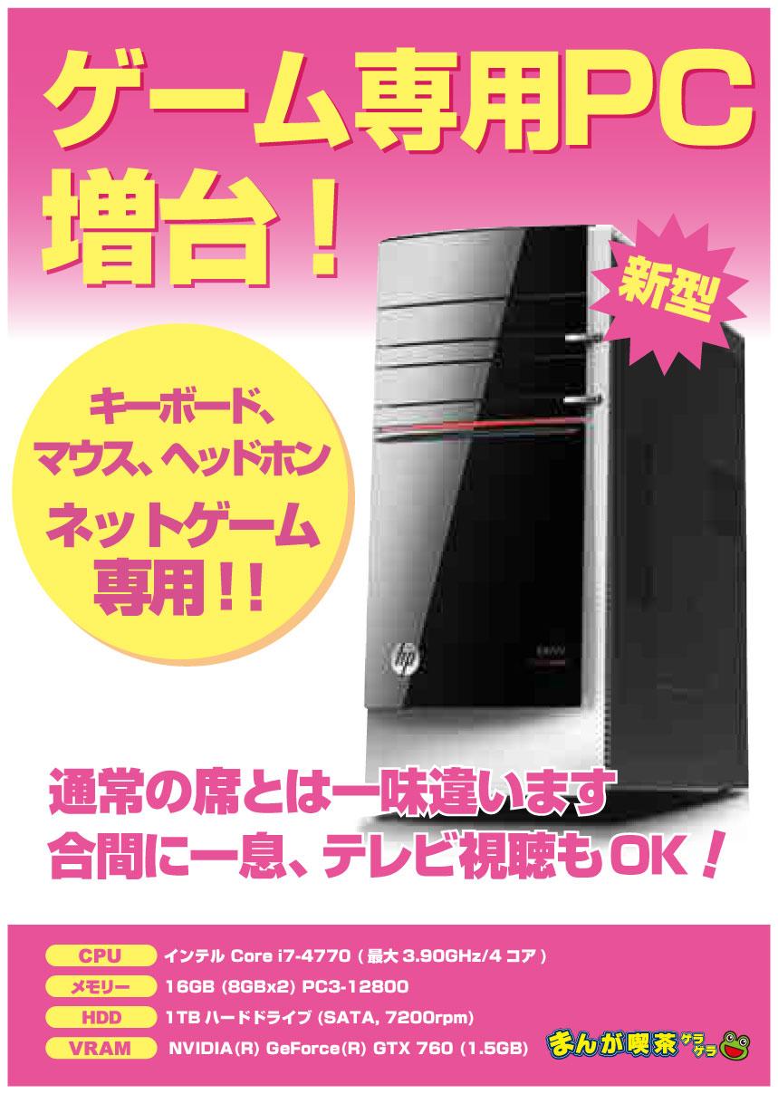 ゲーム専用PC増台!