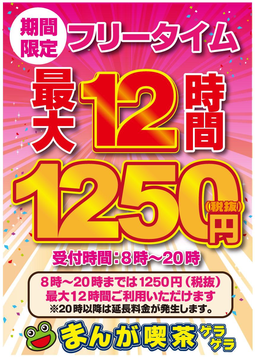 期間限定!フリータイム1250円!!