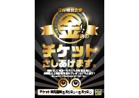 GW_Ticket2