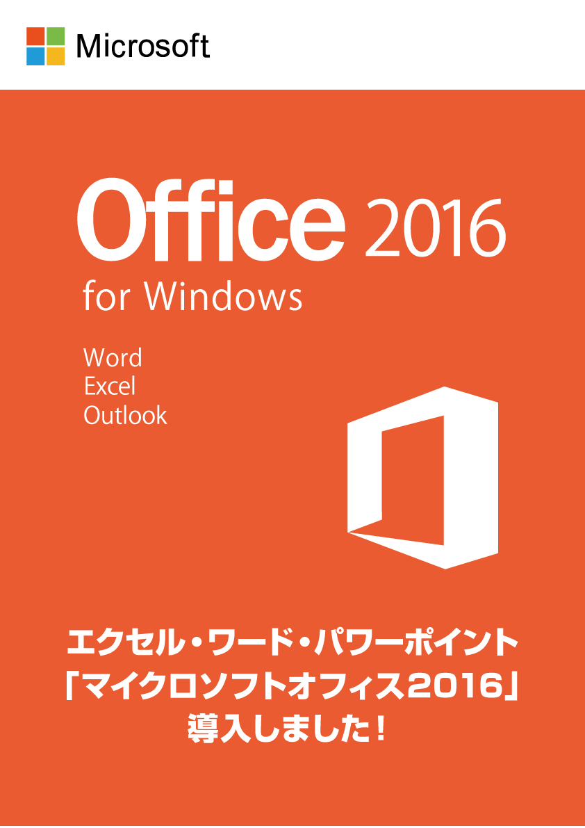 Microsoft_office2016導入pop