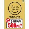 ※終了しました【先着5名様限定】月末金曜は3時間500円!!(2月24日(金)15時スタート)