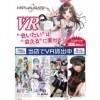 【吉祥寺北口本店】手軽に最新VR体験してみませんか?最新VR機器FOVE導入しました!