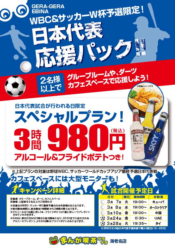 WBC_soccer_camp