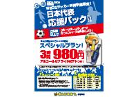 WBC_soccer_camp2