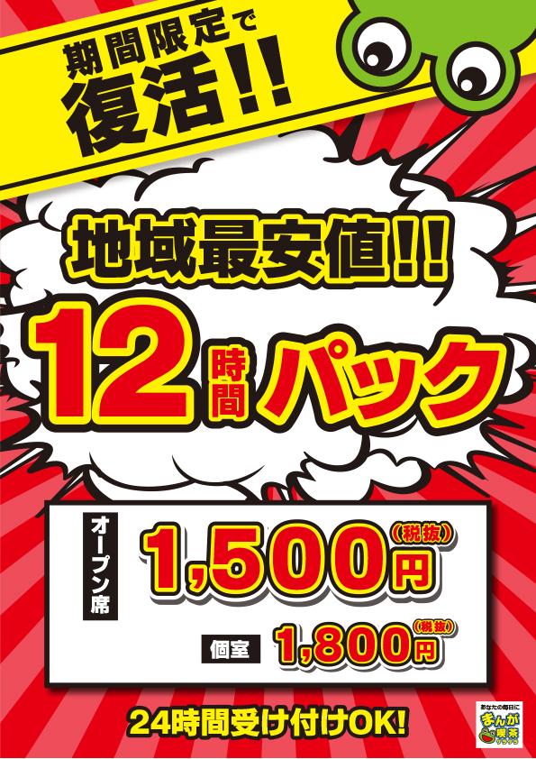 akiba_12hourpack
