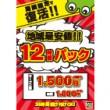 akiba_12hourpack2