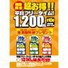 【阿佐ヶ谷店】平日フリータイム最大10時間1,200円!更に!!