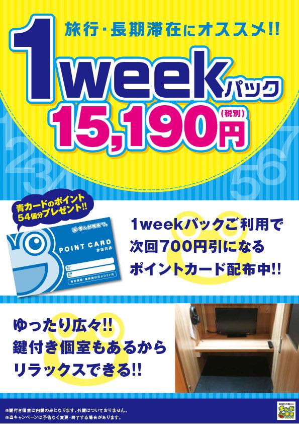 asakusa_1weekcp