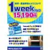 【浅草店】旅行・長期滞在にオススメ!1weekパック15,190円(税抜)