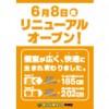 【浅草店】まんが喫茶ゲラゲラ浅草店リニューアルオープンしました!!