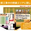 ※終了しました【浅草店】5月28日(月)午前9時を持ちまして、店内改修工事を行います。