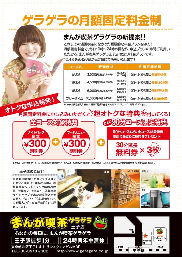 chitose_teigaku2_201610