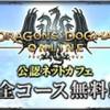 DDON公認カフェサービススタート!!
