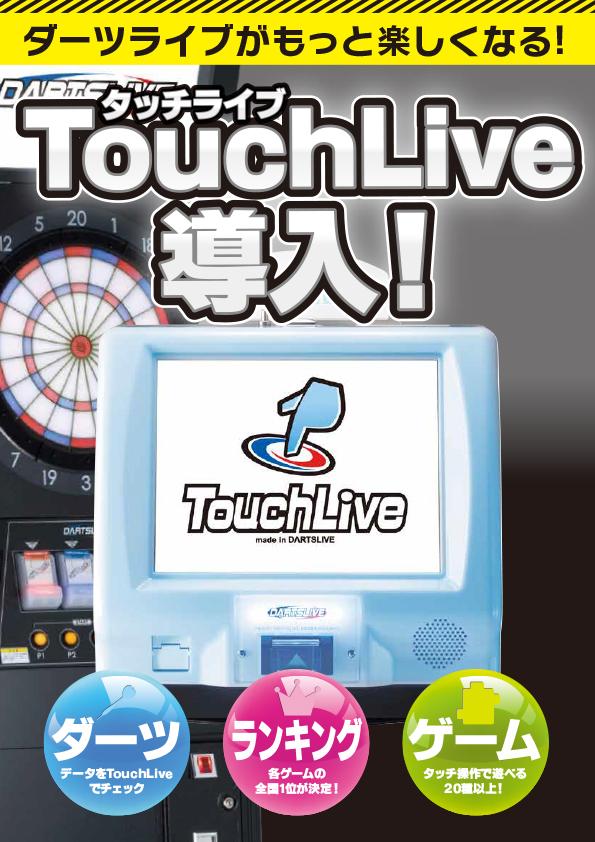 ebina_darts_touchlive