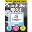 ebina_darts_touchlive2