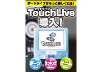 ebina_darts_touchlive2