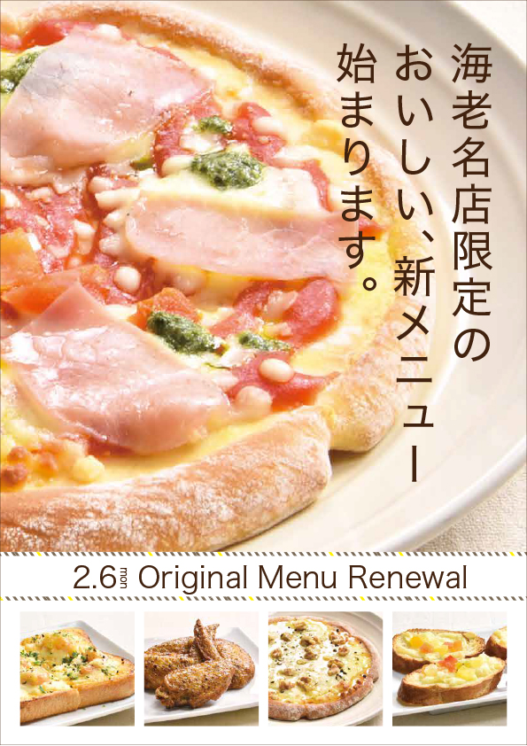 ebina_food_201702_renew