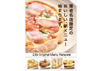 ebina_food_201702_renew2