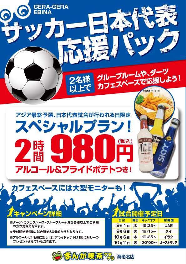ebina_soccer
